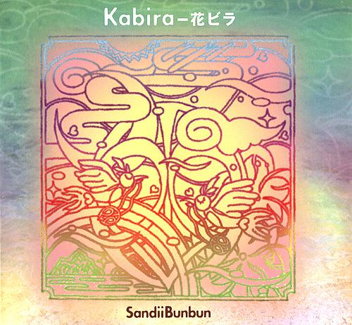 Kabira.jpg