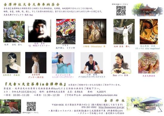 2019金澤神社天音天舞奉納茶会_裏のコピー2.jpg