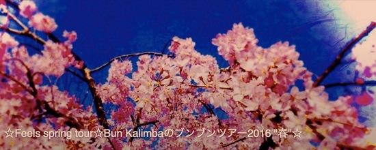 スクリーンショット 2016-01-30 1.52.53.jpg